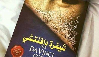 تلخيص رواية شيفرة دافنشي للكاتب دان براون