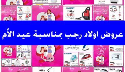 عروض اولاد رجب الجديدة بمناسبة عيد الأم من 8 مارس حتي 31 مارس ( الأجهزة المنزلية)