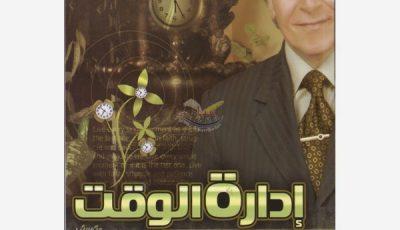تلخيص كتاب إدارة الوقت للكاتب إبراهيم الفقي
