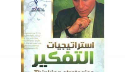 تلخيص كتاب استراتيجيات التفكير للكاتب إبراهيم الفقي