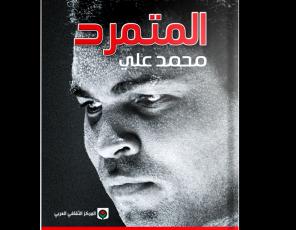 تلخيص كتاب المتمرد محمد علي لجوديت بيرينيون