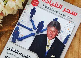 تلخيص كتاب سحر القيادة : كيف تصبح قائدًا فعالًا للكاتب إبراهيم الفقي
