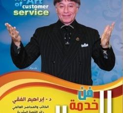 تلخيص كتاب فن خدمة العملاء للكاتب إبراهيم الفقي
