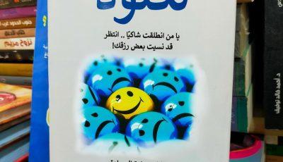 تلخيص كتاب لكنود للكاتب إسلام جمال