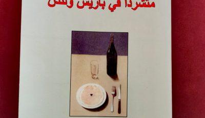 تلخيص كتاب متشردًا في باريس ولندن للكاتب جورج أورويل