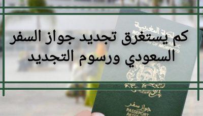 كم يستغرق تجديد جواز السفر السعودي .. رسوم تجديد جواز السفر السعودي
