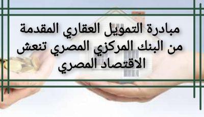مبادرة التمويل العقاري المقدمة من البنك المركزي المصري تنعش الاقتصاد المصري