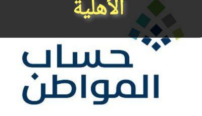 موعد صدور نتائج الأهلية للمستفيد في برنامج حساب المواطن