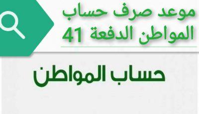موعد إيداع دفعة حساب المواطن الجديدة شهر مايو رقم 42