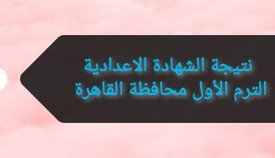 نتيجة الشهادة الاعدادية الترم الأول محافظة القاهرة 2021
