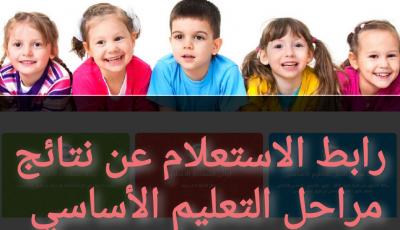 رابط الاستعلام عن نتيجة مراحل التعليم الأساسي ( المرحلة الابتدائية)