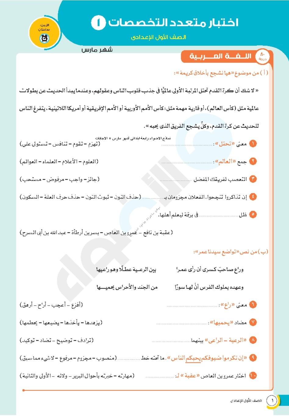 نماذج استرشادية لامتحانات الصف الأول الاعدادي