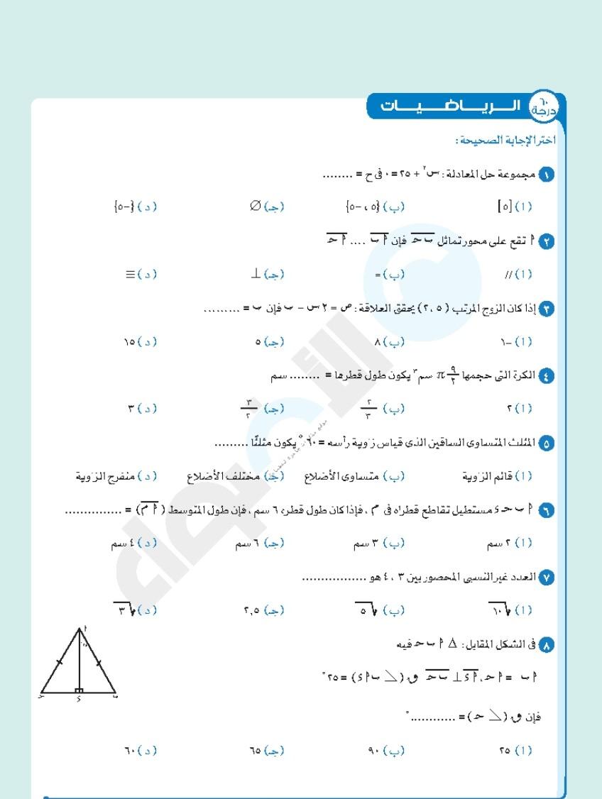 النماذج الاسترشادية لامتحانات الصف الثاني الاعدادي لشهر مارس 2021
