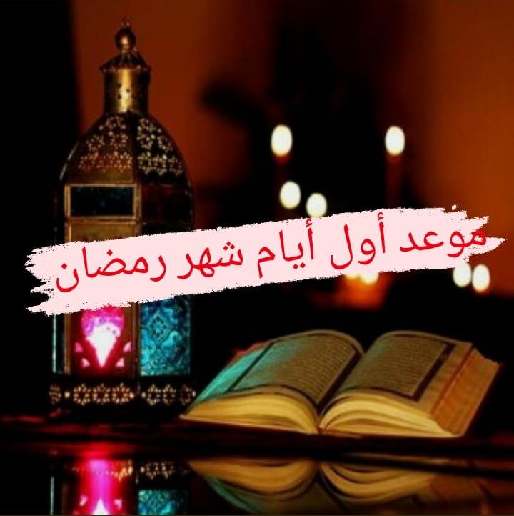 موعد أول أيام شهر رمضان
