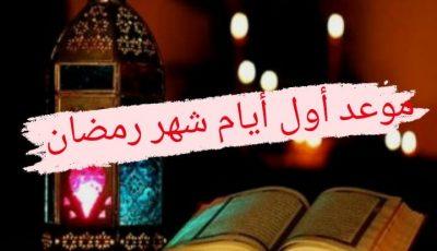 امساكية شهر رمضان 2021 مصر والسعودية ١٤٤٢