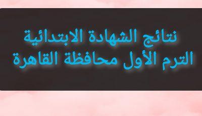 نتائج الشهادة الابتدائية الترم الأول 2021 محافظة القاهرة
