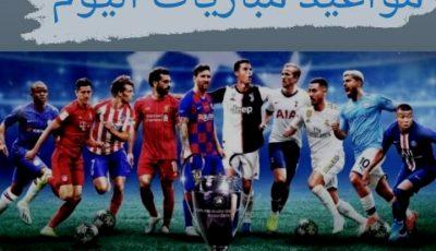 مواعيد مباريات اليوم الجمعة 19 مارس 2021
