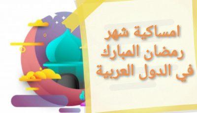امساكية شهر رمضان المبارك 2021 في الدول العربية
