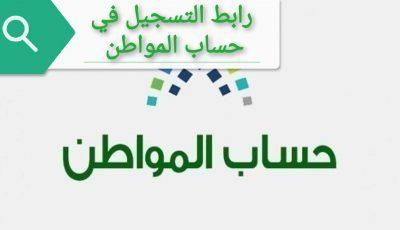 رابط التسجيل في حساب المواطن ca.gov.sa للمواطنين