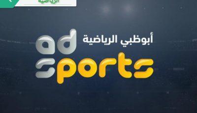 تردد قناة أبوظبي الرياضية AD SPORTS HD 1 ||