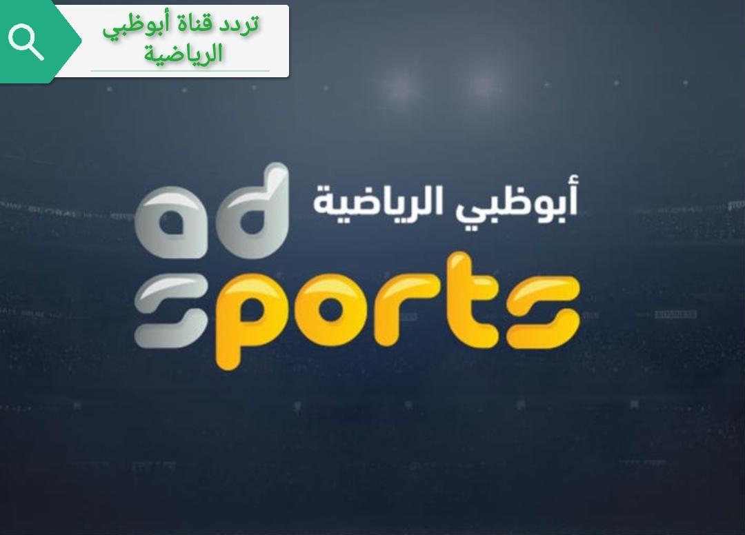 تردد قناة أبوظبي الرياضية