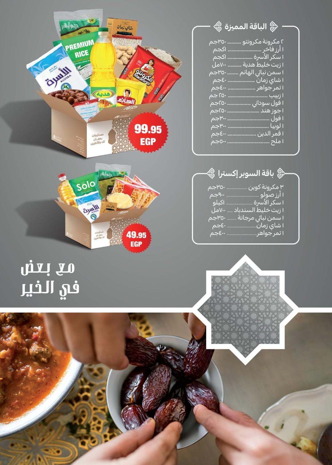 عروض كارفور شهر رمضان