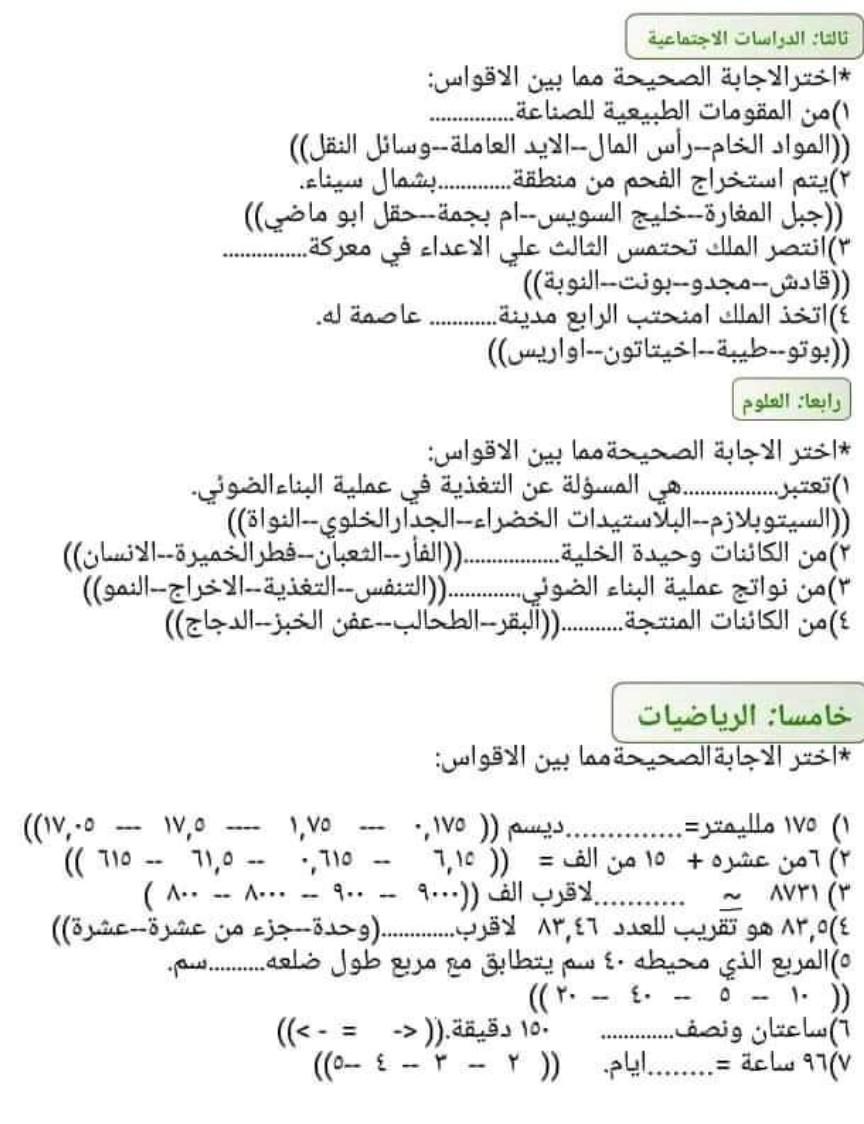 نماذج امتحانات الصف الرابع الابتدائي شهر أبريل 2021