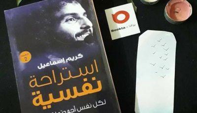 تلخيص كتاب استراحة نفسية للكاتب كريم إسماعيل