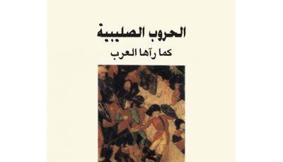 تلخيص كتاب الحروب الصليبية كما رآها العرب