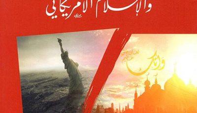 تلخيص كتاب بين الإسلام الرباني والإسلام الأمريكاني للكاتب صلاح عبد الفتاح الخالدي