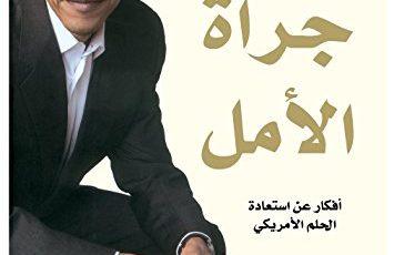 تلخيص كتاب جرأة الأمل: أفكار استعادة الحلم الأمريكي – باراك أوباما