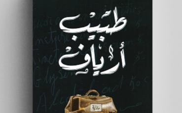 تلخيص رواية طبيب أرياف للكاتب محمد المنسي قنديل