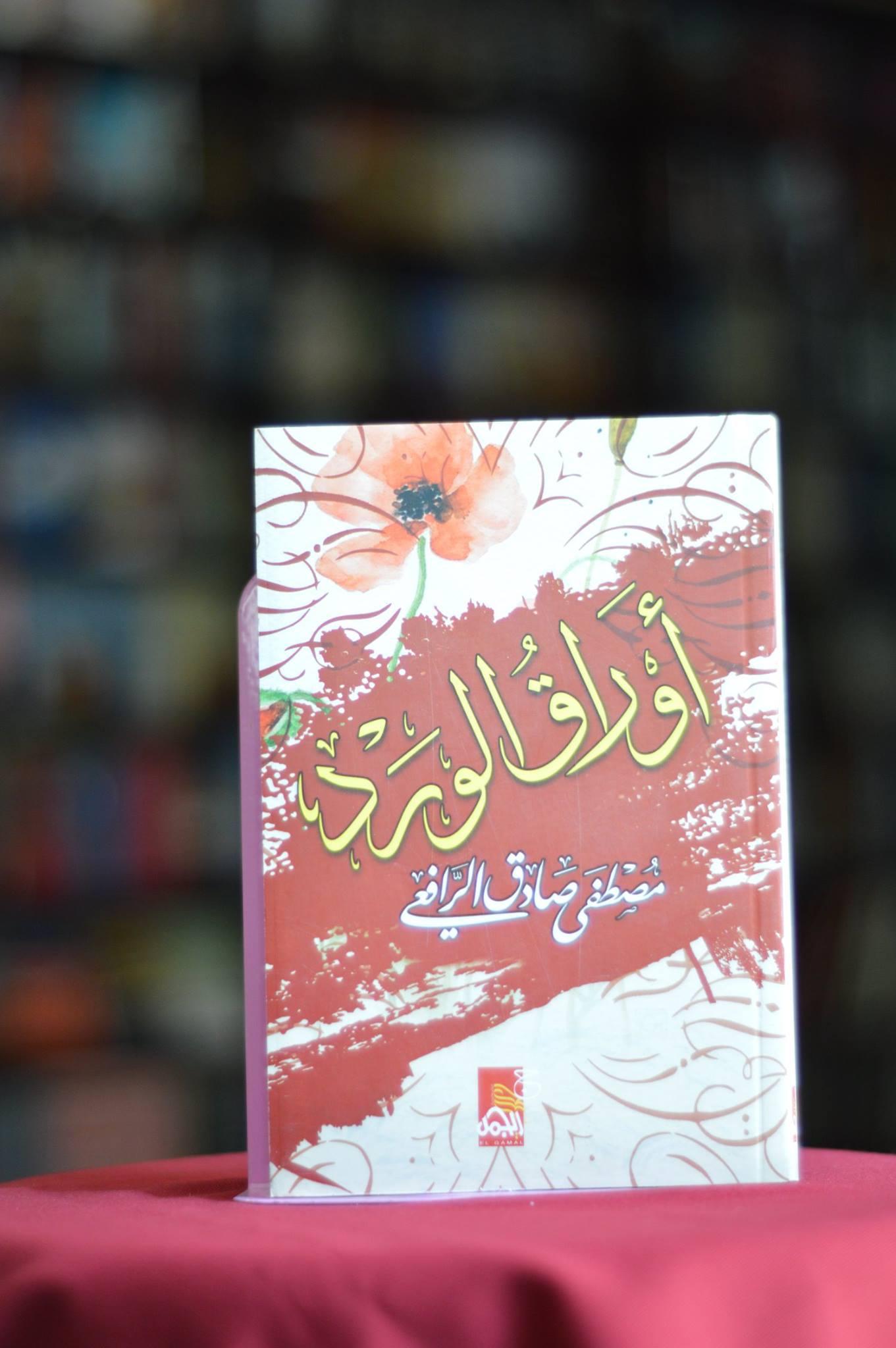 كتاب أوراق الورد