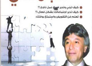 تلخيص كتاب العمل الجماعي للكاتب إبراهيم الفقي