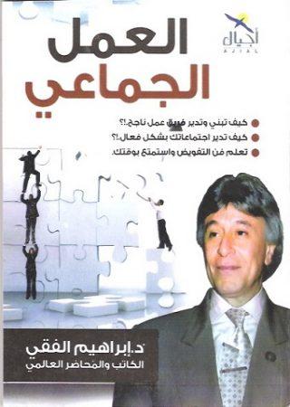 كتاب العمل الجماعي
