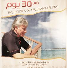 تلخيص كتاب غير حياتك في 30 يوم للكاتب إبراهيم الفقي