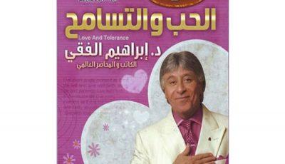تلخيص كتاب قوة الحب والتسامح للكاتب إبراهيم الفقي
