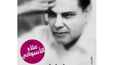 تلخيص كتاب لماذا لا يثور المصريون للكاتب علاء الأسواني