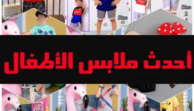 أحدث ملابس الاطفال 2021 أزياء اطفال بنات ولاد صيفى للعيد