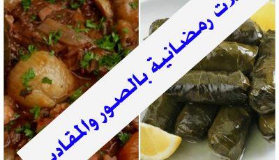 اكلات رمضانية بالصور والمقادير سهلة وبسيطة