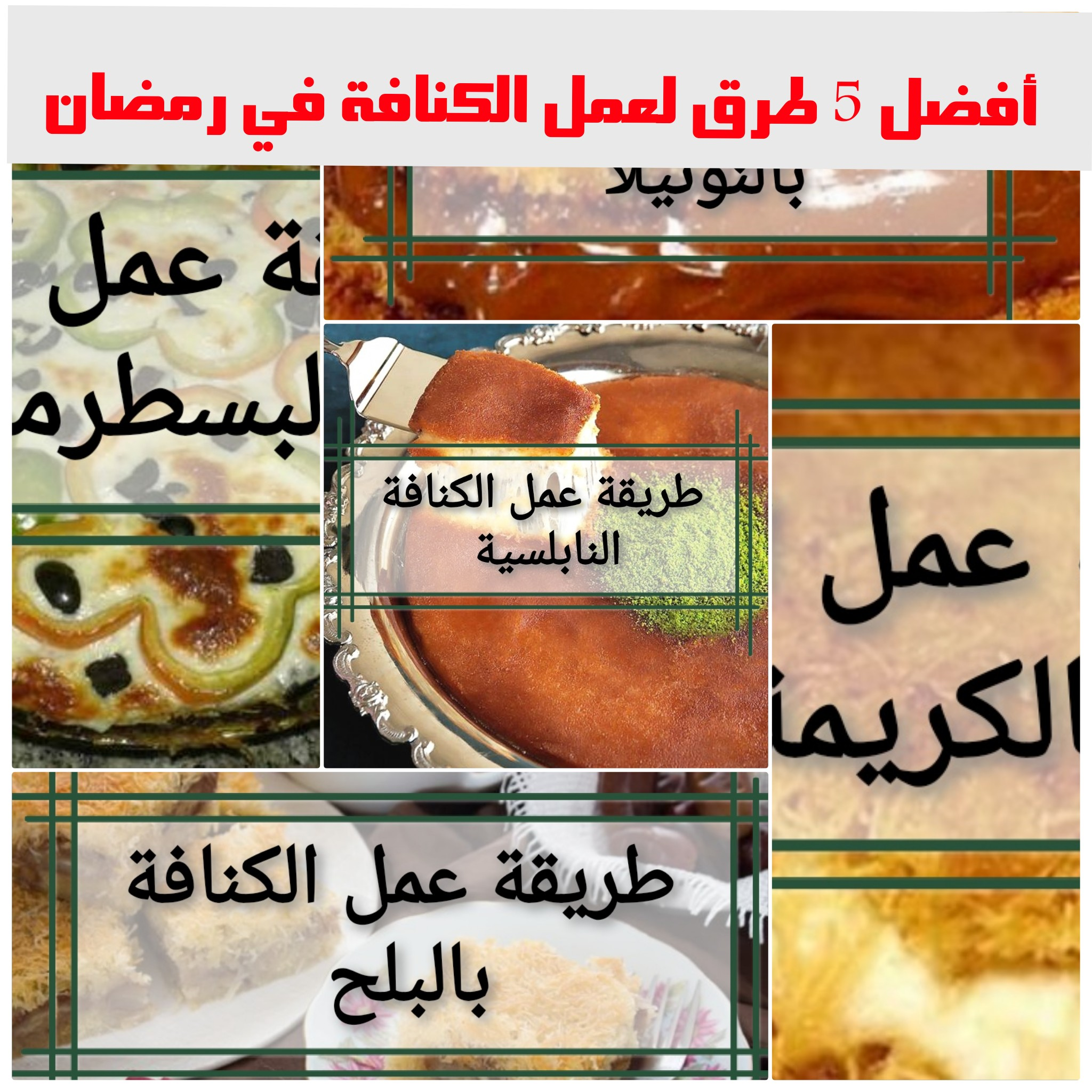 أفضل 5 طرق لعمل الكنافة في رمضان