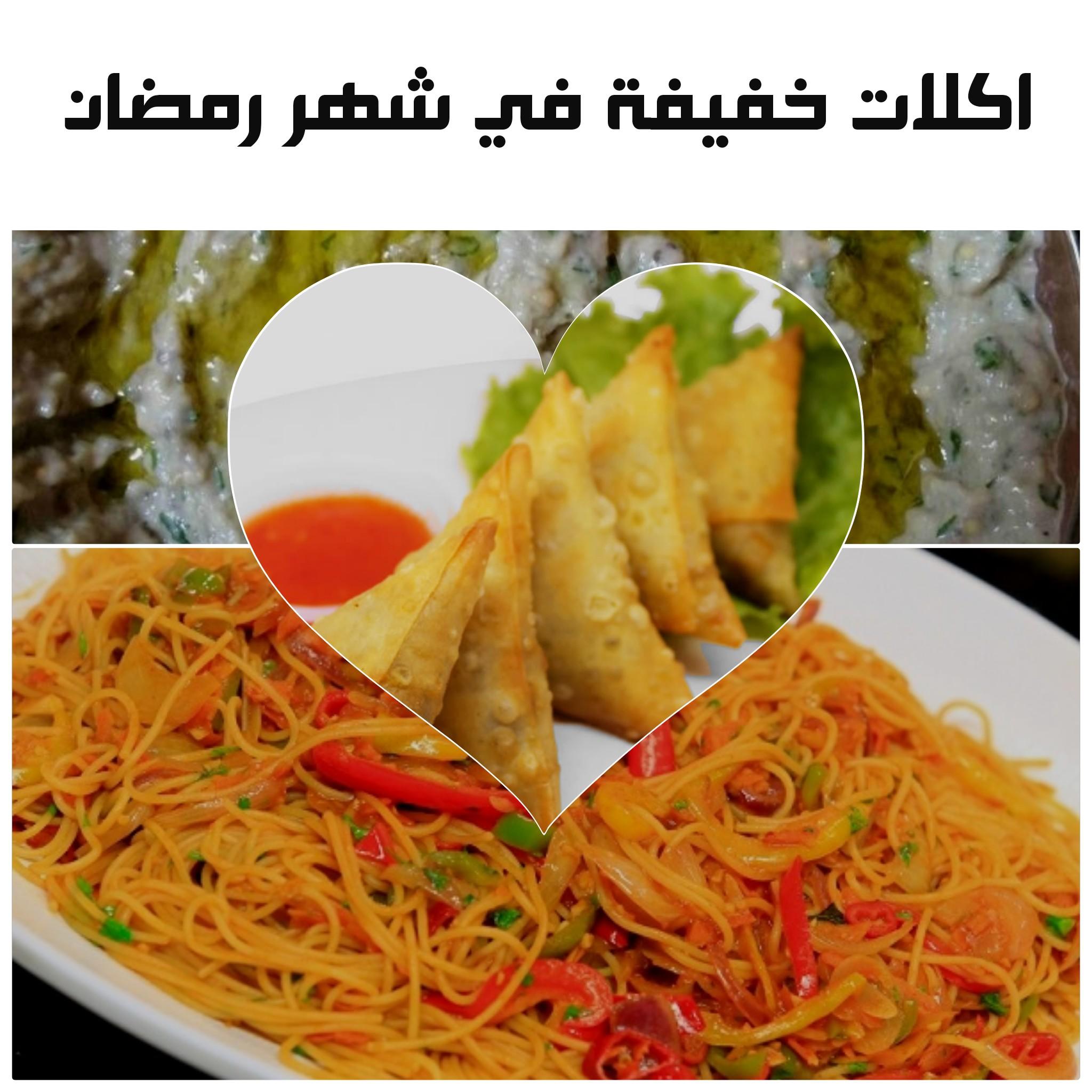 اكلات خفيفة في شهر رمضان