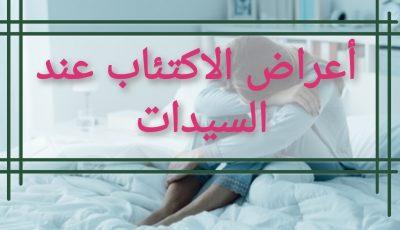 أعراض الاكتئاب عند السيدات وكيفية علاجه