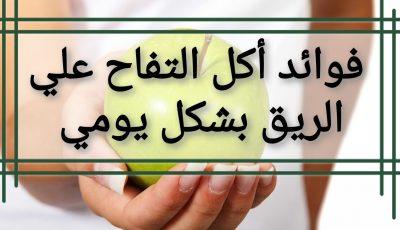 فوائد أكل التفاح علي الريق بشكل يومي