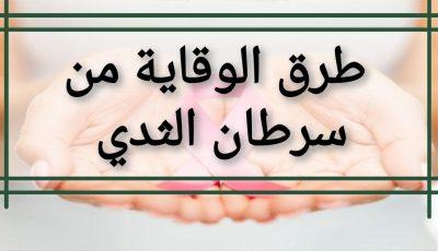 طرق الوقاية من سرطان الثدي