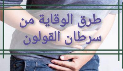 طرق الوقاية من سرطان القولون