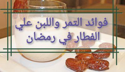 فوائد التمر واللبن علي الفطار في رمضان