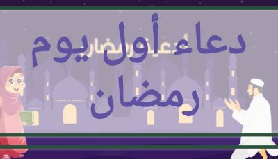 دعاء أول يوم رمضان+ دعاء ليلة القدر 2021