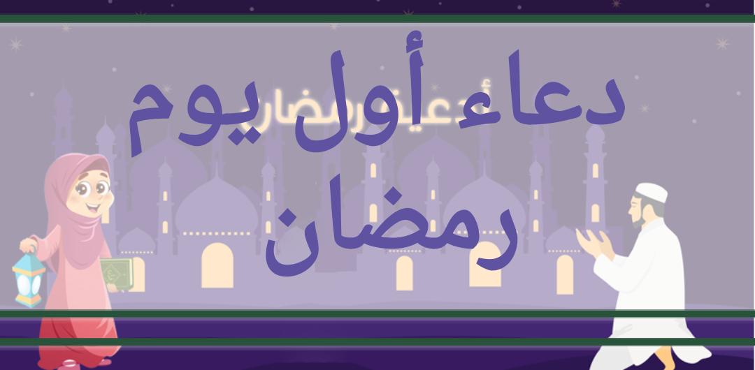 دعاء أول يوم رمضان 2021