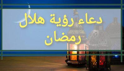 دعاء رؤية هلال رمضان 2021